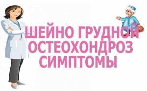 симптомы шейно-грудного остеохондроза