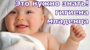 Учимся правильно ухаживать за новорожденным