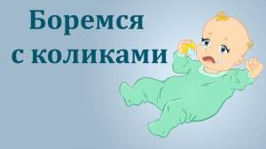 Боремся с коликами у новорожденного