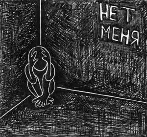 апатия симптомы