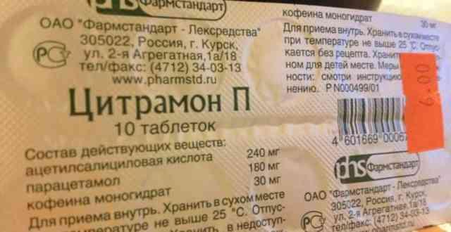 citramon-povyshaet-davlenie