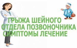 gryzha-shejnogo-otdela-pozvonochnika-simptomy