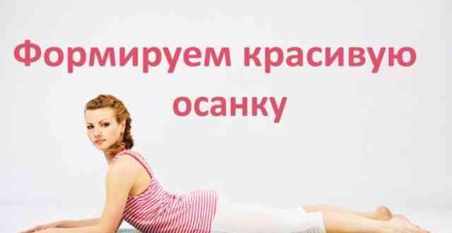 uprazhnenija-dlja-ispravlenija-osanki-u-vzroslyh